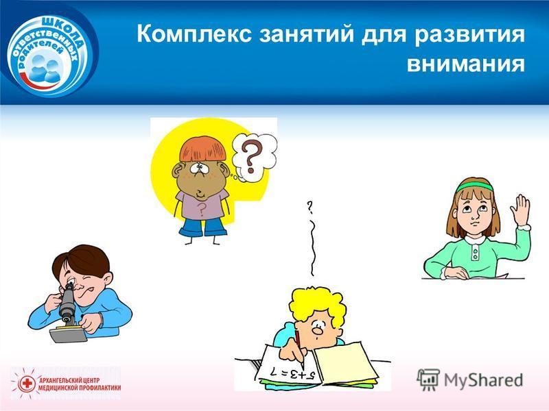 Комплекс занятий для развития внимания