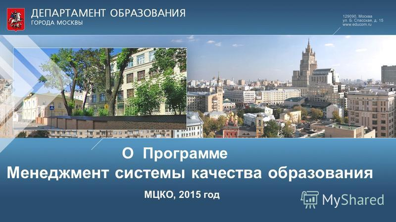 О Программе Менеджмент системы качества образования МЦКО, 2015 год