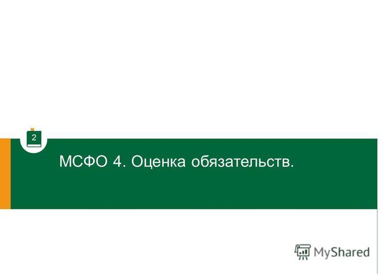 2 МСФО 4. Оценка обязательств.