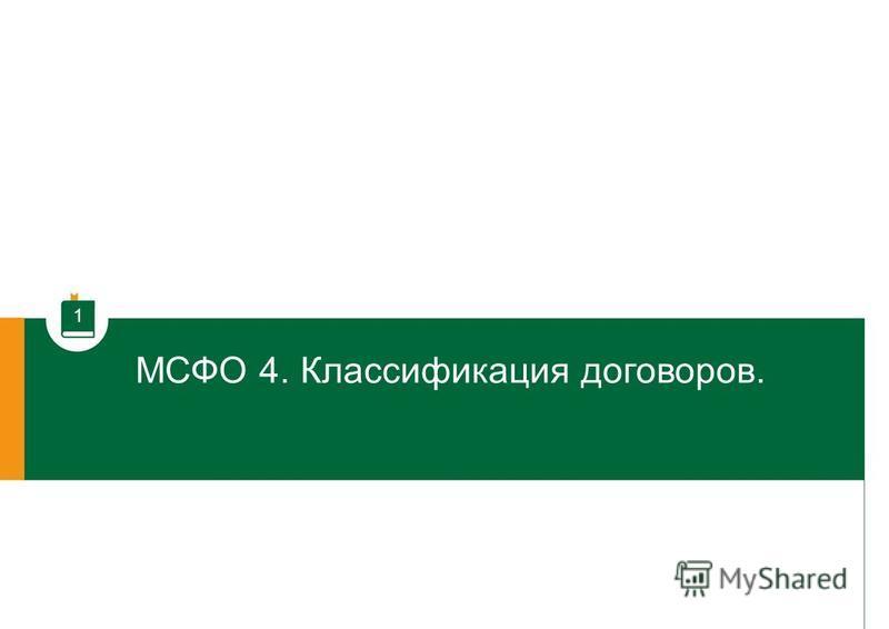 1 МСФО 4. Классификация договоров.