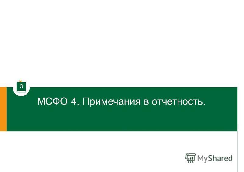 3 МСФО 4. Примечания в отчетность.