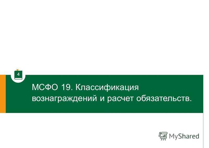 4 МСФО 19. Классификация вознаграждений и расчет обязательств.