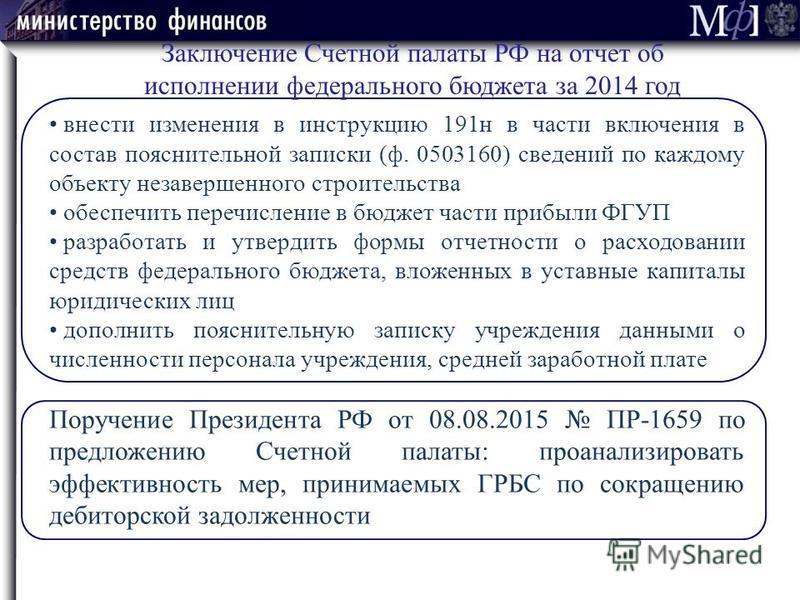 Заключение Счетной палаты РФ на отчет об исполнении федерального бюджета за 2014 год внести изменения в инструкцию 191 н в части включения в состав пояснительной записки (ф. 0503160) сведений по каждому объекту незавершенного строительства обеспечить