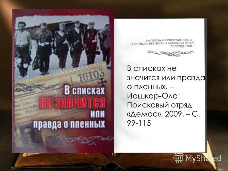 В списках не значится или правда о пленных. – Йошкар-Ола: Поисковый отряд «Демос», 2009. – С. 99-115