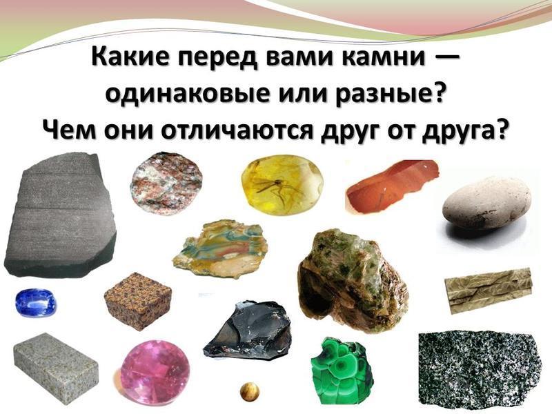 Какие перед вами камни одинаковые или разные? Чем они отличаются друг от друга?