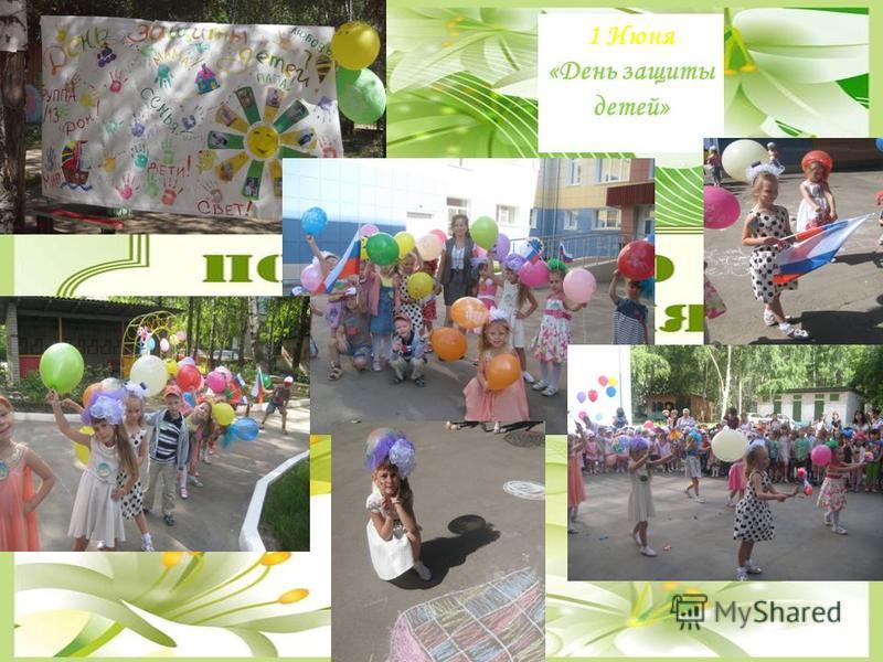 1 Июня «День защиты детей»