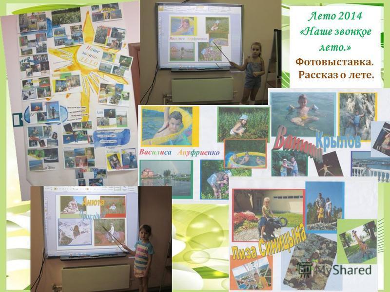 Лето 2014 «Наше звонкое лето.» Фотовыставка. Рассказ о лете.
