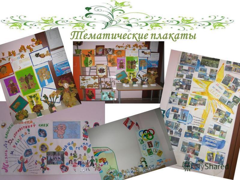 Тематические плакаты