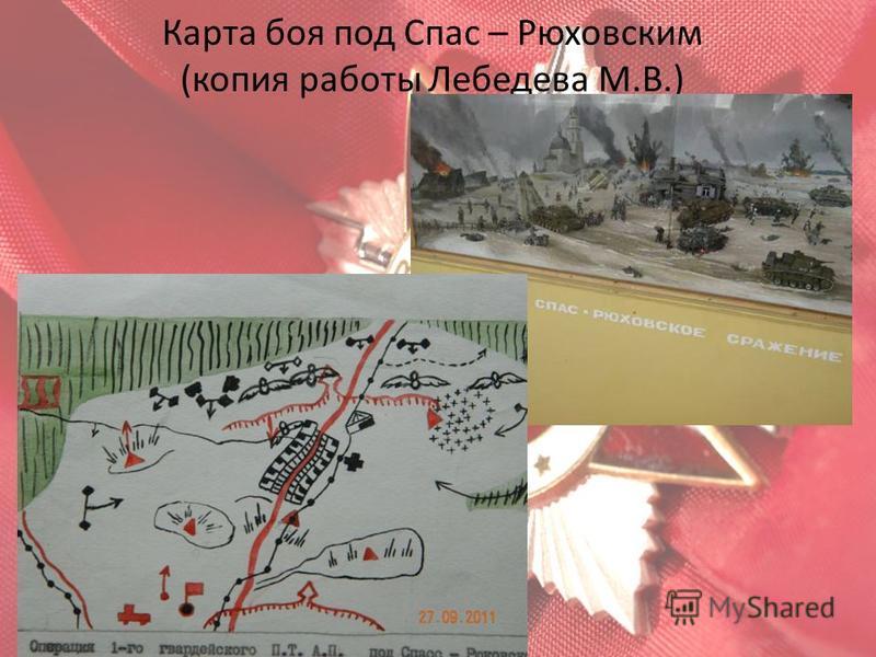 Карта боя под Спас – Рюховским (копия работы Лебедева М.В.)