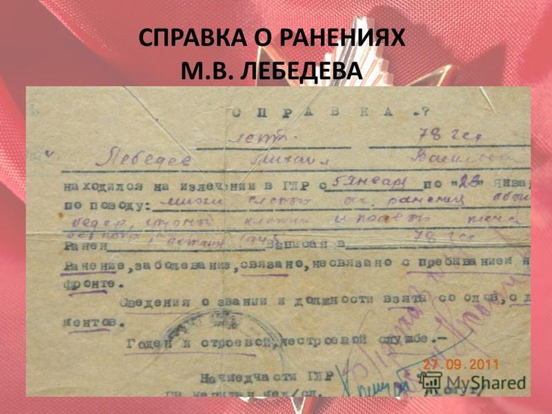 СПРАВКА О РАНЕНИЯХ М.В. ЛЕБЕДЕВА