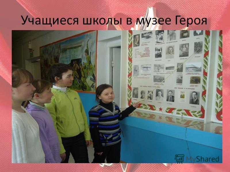 Учащиеся школы в музее Героя