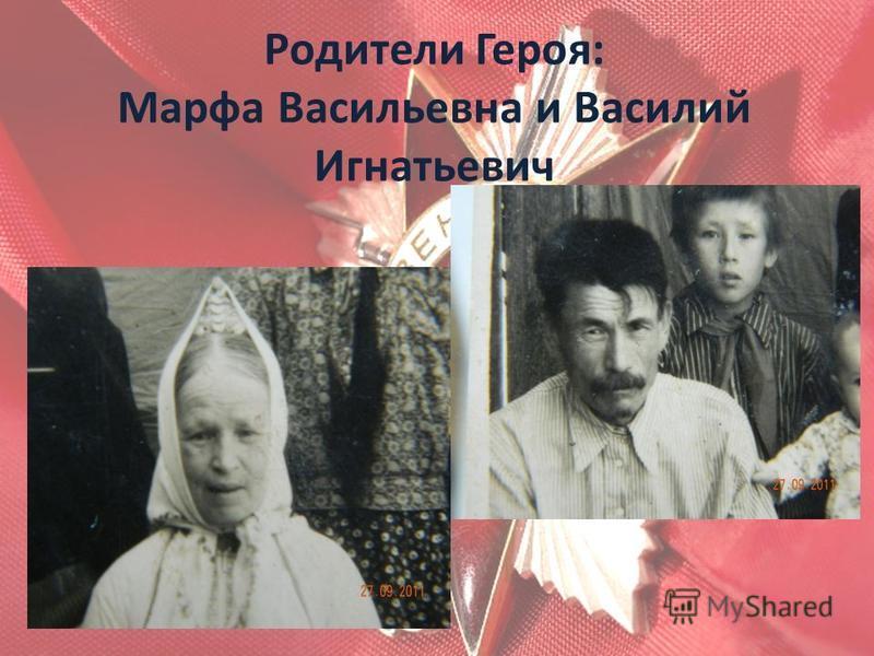 Родители Героя: Марфа Васильевна и Василий Игнатьевич