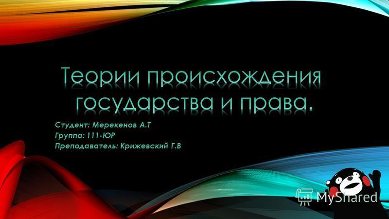 Студент: Мерекенов А.Т Группа: 111-ЮР Преподаватель: Крижевский Г.В