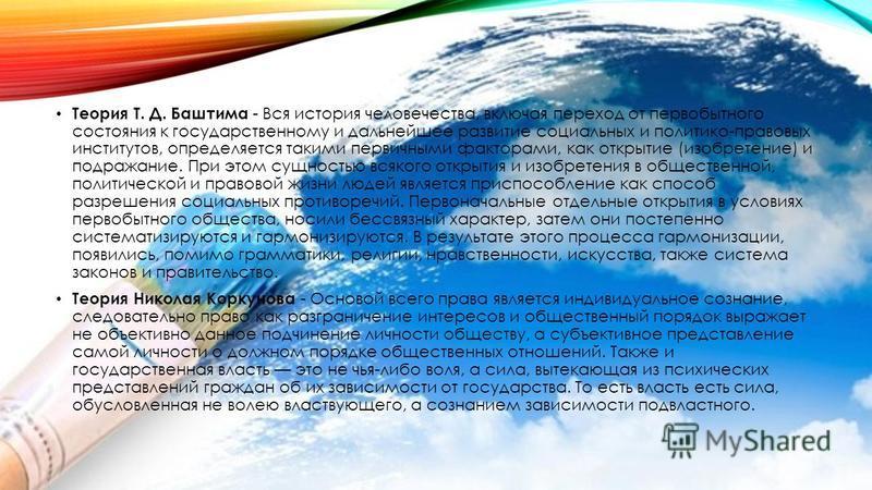 Теория Т. Д. Баштима - Вся история человечества, включая переход от первобытного состояния к государственному и дальнейшее развитие социальных и политико-правовых институтов, определяется такими первичными факторами, как открытие (изобретение) и подр