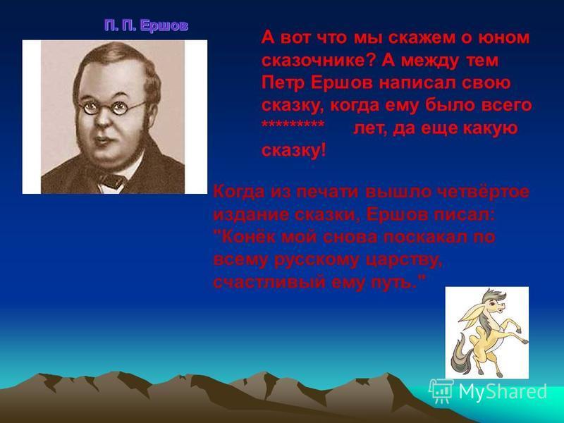 Когда из печати вышло четвёртое издание сказки, Ершов писал:
