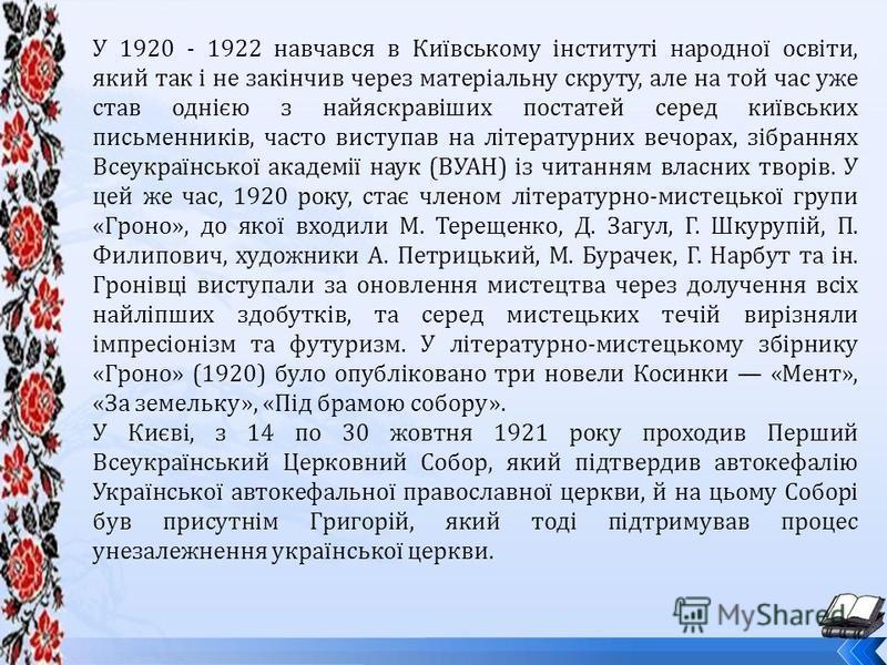 У 1920 - 1922 навчався в Київському інституті народної освіти, який так і не закінчив через матеріальну скруту, але на той час уже став однією з найяскравіших постатей серед київських письменників, часто виступав на літературних вечорах, зібраннях Вс