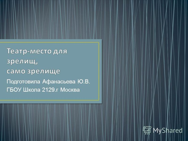 Подготовила Афанасьева Ю.В. ГБОУ Школа 2129. г Москва