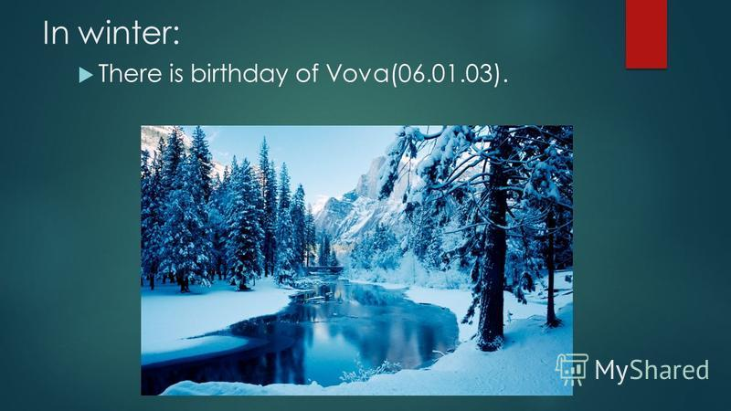 In winter: There is birthday of Vova(06.01.03).