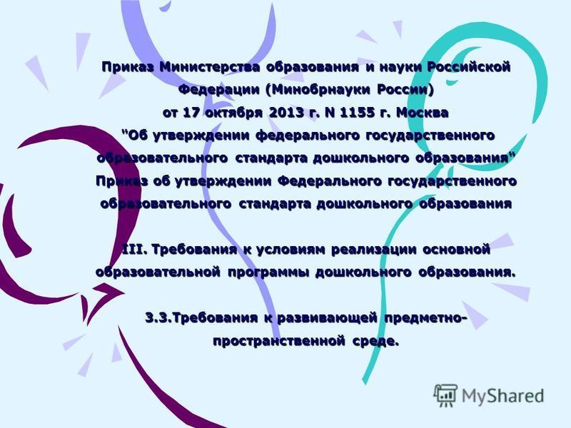 Приказ Министерства образования и науки Российской Федерации (Минобрнауки России) от 17 октября 2013 г. N 1155 г. Москва
