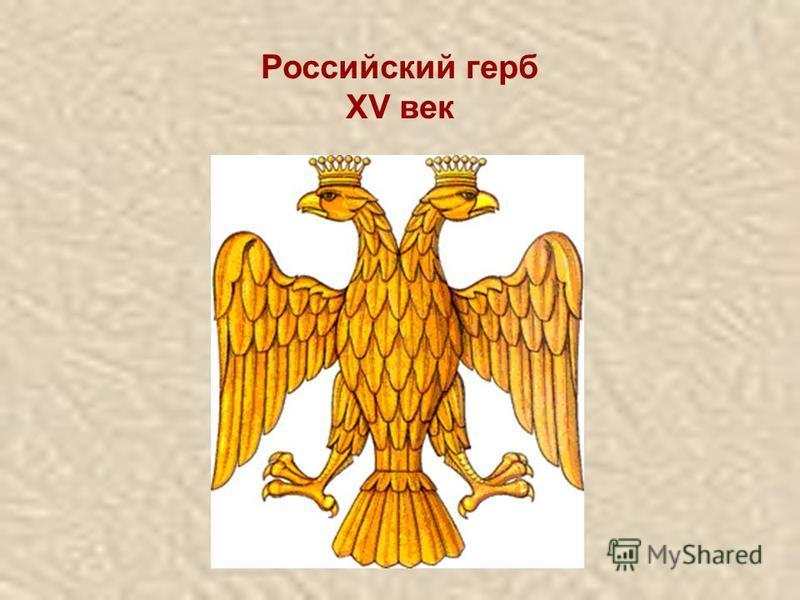Российский герб XV век
