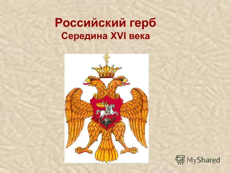 Российский герб Середина XVI века