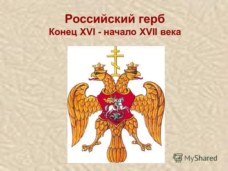 Российский герб Конец XVI - начало XVII века