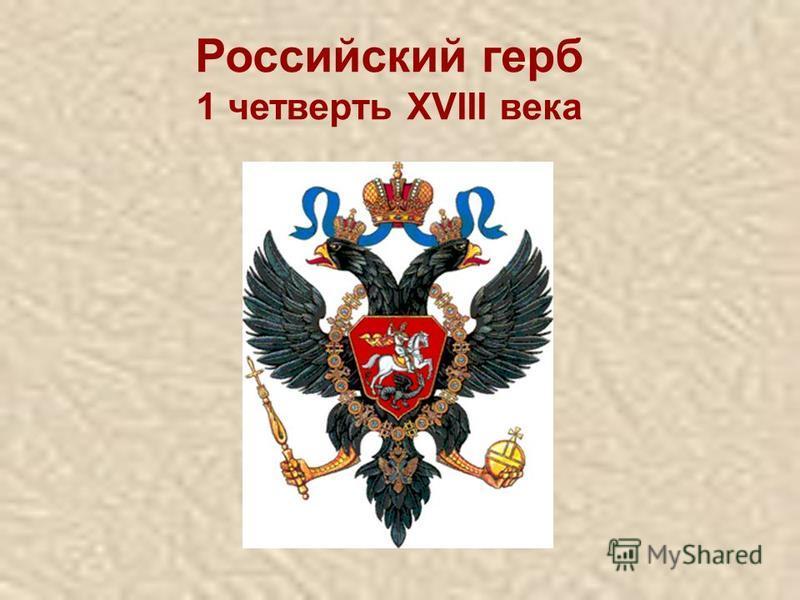 Российский герб 1 четверть XVIII века