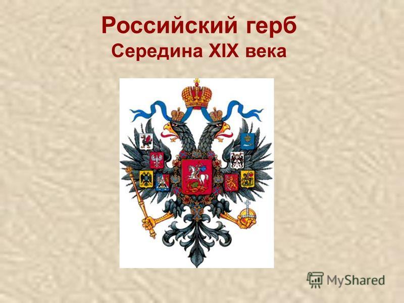 Российский герб Середина XIX века