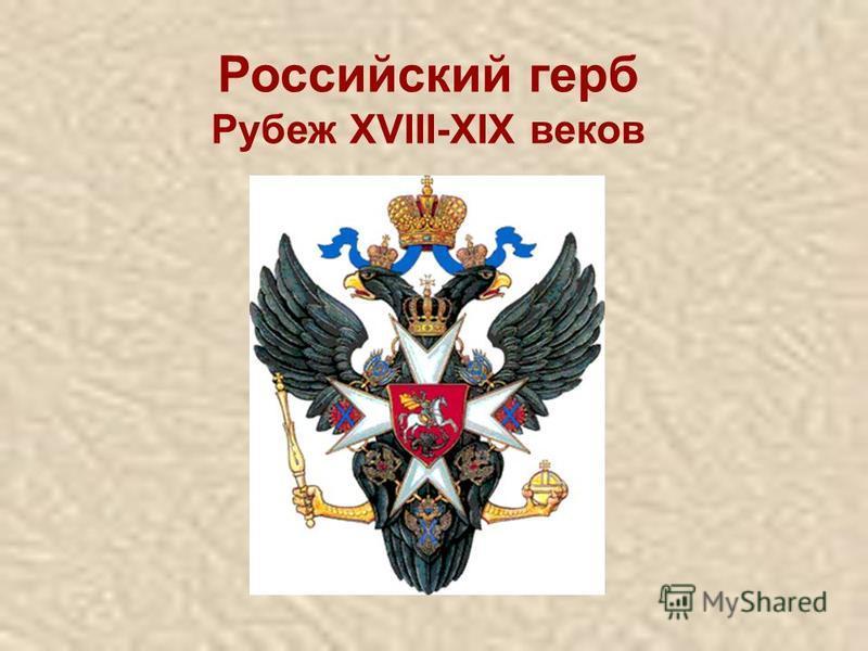 Российский герб Рубеж XVIII-XIX веков