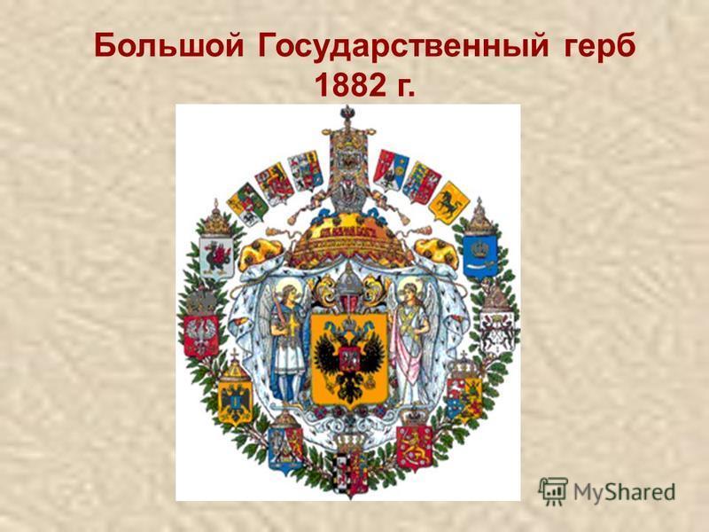 Большой Государственный герб 1882 г.