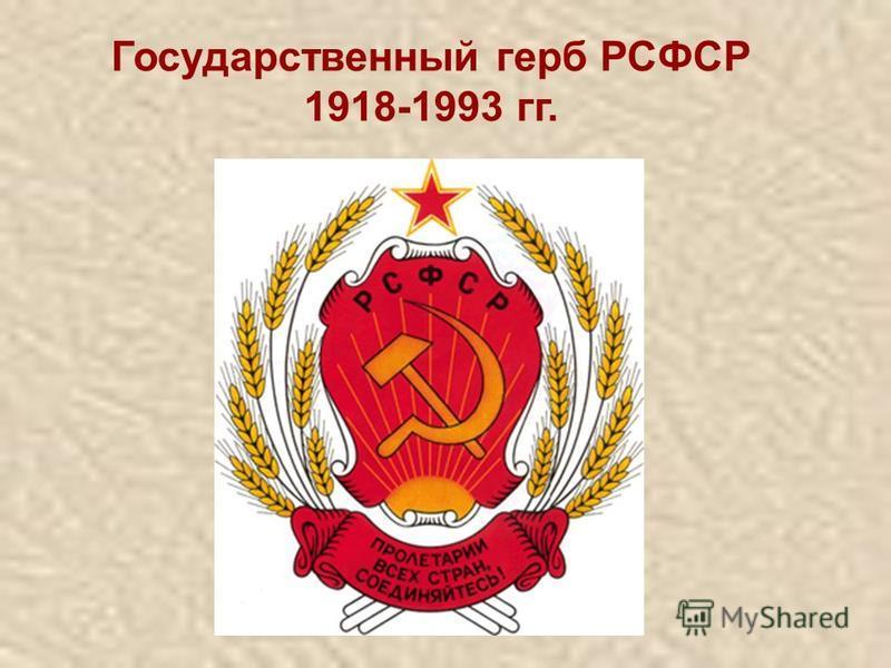 Государственный герб РСФСР 1918-1993 гг.