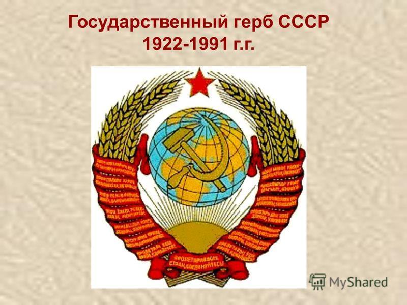 Государственный герб СССР 1922-1991 г.г.