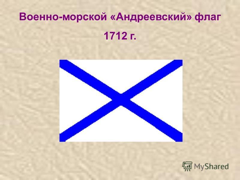 Военно-морской «Андреевский» флаг 1712 г.