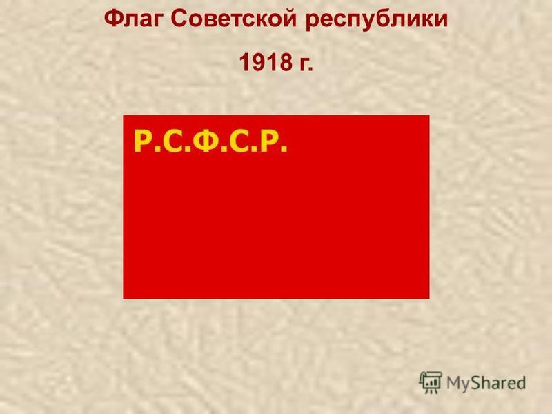 Флаг Советской республики 1918 г.