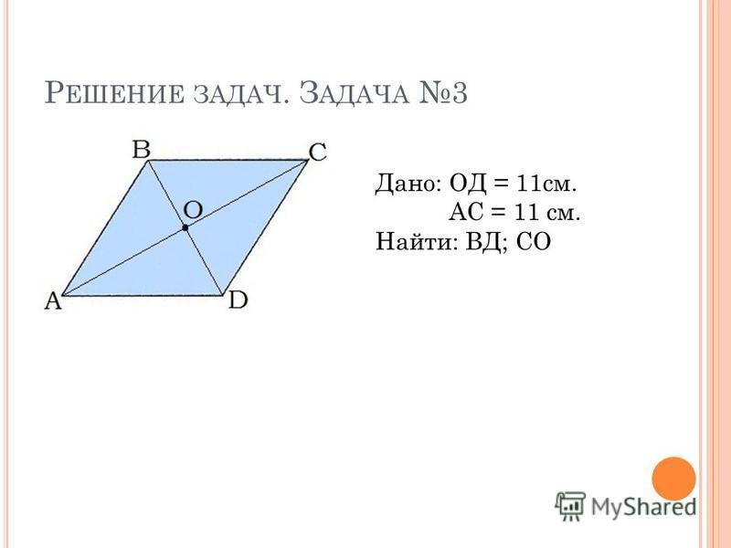 Р ЕШЕНИЕ ЗАДАЧ. З АДАЧА 3 Дано: ОД = 11 см. АС = 11 см. Найти: ВД; СО