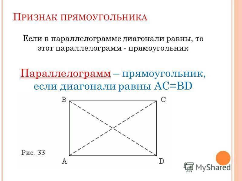 П РИЗНАК ПРЯМОУГОЛЬНИКА Если в параллелограмме диагонали равны, то этот параллелограмм - прямоугольник Параллелограмм – прямоугольник, если диагонали равны АС=ВD