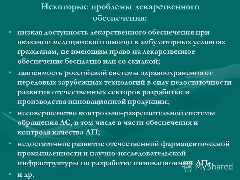 Некоторые проблемы лекарственного обеспечения: низкая доступность лекарственного обеспечения при оказании медицинской помощи в амбулаторных условиях гражданам, не имеющим право на лекарственное обеспечение бесплатно или со скидкой; зависимость россий