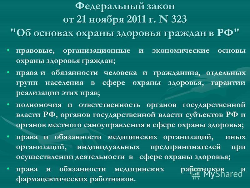 Федеральный закон от 21 ноября 2011 г. N 323