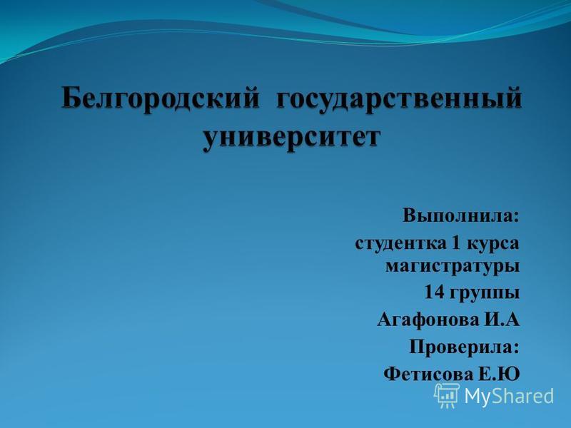 Выполнила: студентка 1 курса магистратуры 14 группы Агафонова И.А Проверила: Фетисова Е.Ю
