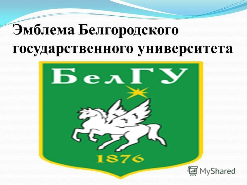 Эмблема Белгородского государственного университета