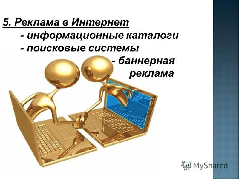 5. Реклама в Интернет - информационные каталоги - поисковые системы - баннерная реклама