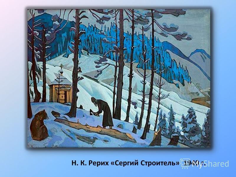 Н. К. Рерик «Сергий Строитель» 1940 г.