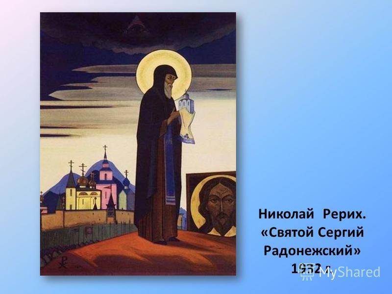 Николай Рерик. «Святой Сергий Радонежский» 1932 г.