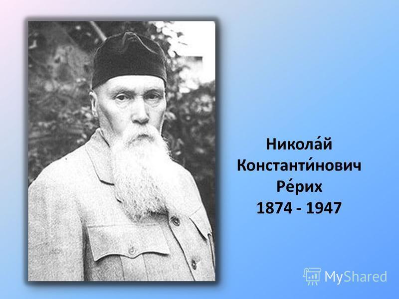 Никола́й Константи́нович Ре́рик 1874 - 1947