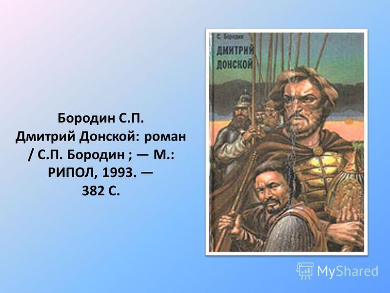 Бородин С.П. Дмитрий Донской: роман / С.П. Бородин ; М.: РИПОЛ, 1993. 382 С.