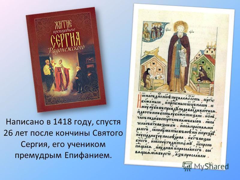 Написано в 1418 году, спустя 26 лет после кончины Святого Сергия, его учеником премудрым Епифанием.