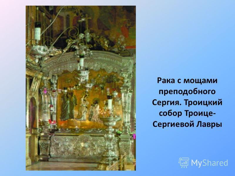 Рака с мощами преподобного Сергия. Троицкий собор Троице- Сергиевой Лавры