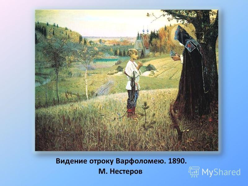 Видение отроку Варфоломею. 1890. М. Нестеров C:\Documents and