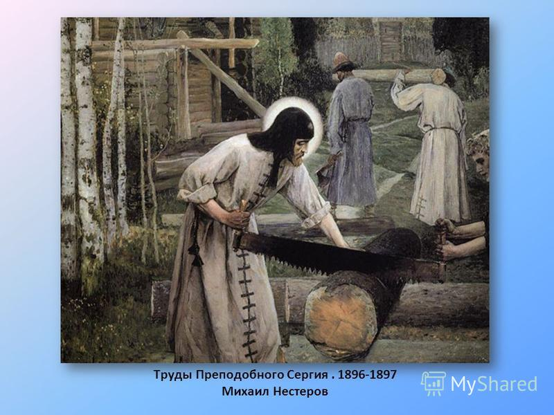 Труды Преподобного Сергия. 1896-1897 Михаил Нестеров