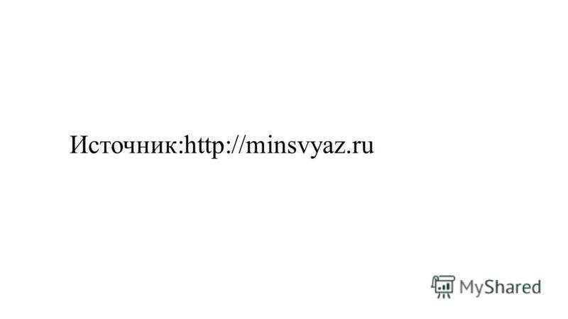 Источник:http://minsvyaz.ru